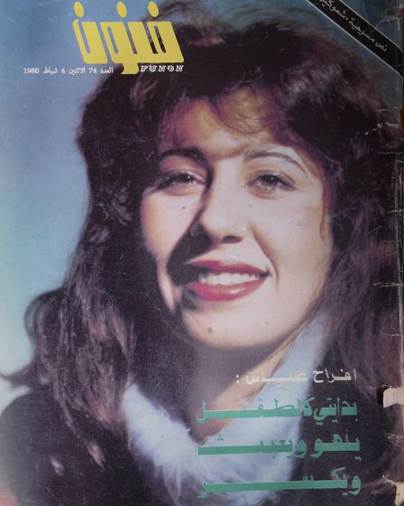 Afrah Alwassiti on the front cover of an Iraqi magazine in 1980. Picture: Courtesy of Afrah Alwassit
