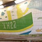 A section of a mural in the Gorleston pedestrian underpass.