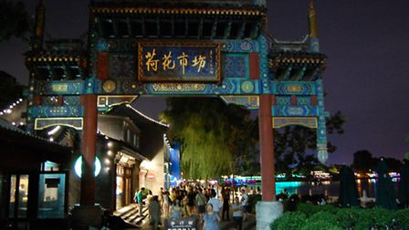 The entrance to the Houhai Lake